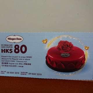 Haagen-Dazs 雪糕蛋糕現金券