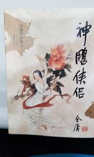 神鵰俠侶小說