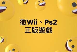 🚚 徵Wii、Ps2正版遊戲