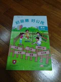 P5 hao gong ming textbook