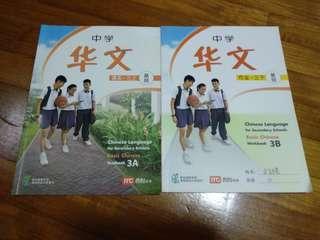 Sec 3 NT basic chinese textbooks