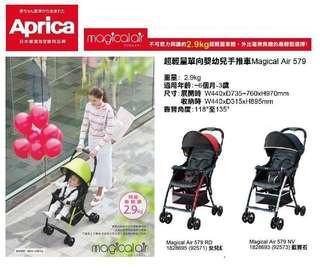 正貨aprica magical air 579秒收超輕量2.9kg 嬰兒手推車 BB車