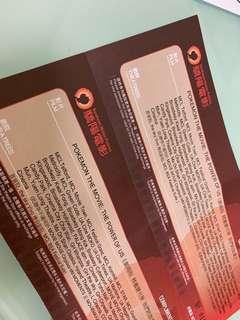 劇場版精靈寶可夢 我們的故事 換票証