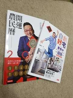 🚚 詹惟中2019最新書~自創好宅加碼2019開運農民曆·