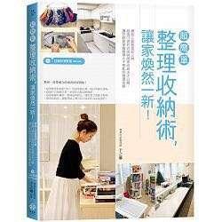 🚚 超簡單整理收納術,讓家煥然一新!:網路人氣整理師之琳超強口袋折衣術與居家收納法大公開(附口袋折衣影音QRcode)近全新