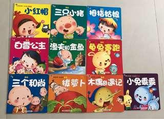Chinese Readers: fairy tales with hanyu pinyin