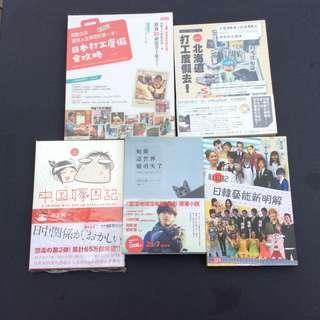 有關日本的書 二手