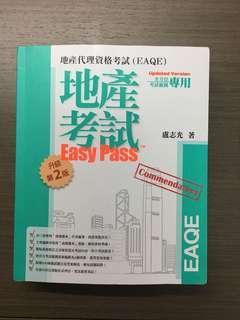 地產考試Easy Pass (盧志光)