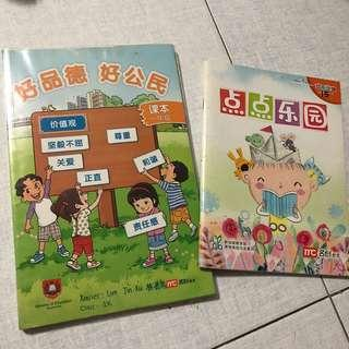P1 character & citizenship education textbook