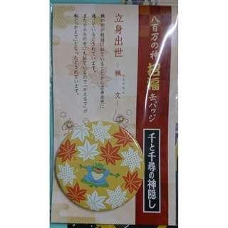 Studio Ghibli 千と千尋の神隱し 楓文 招福  襟章