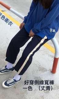 側線寬褲 藍色