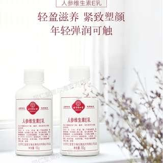 Ginseng Vitamin E Lotion ( 100g )