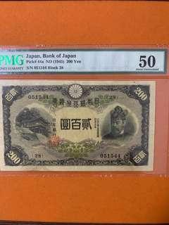 Japan 1945 200 yen PMG 50