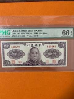 China central bank 1000 yuan PMG 66