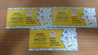 臺灣禮籃HKD20 Cash voucher