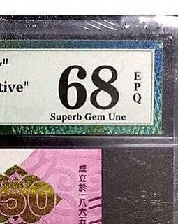 滙豐紀念鈔 💗68EPQ💗AB版