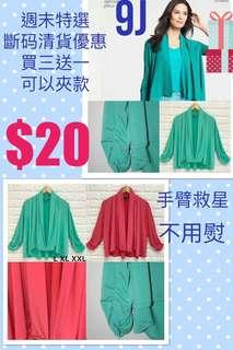 Cardigan, 2 Colors with sizes