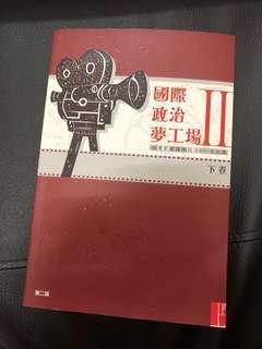 沈旭輝  國際政治夢工場II 2 下卷 從電影看國際政治