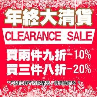 YEAR END CLEARANCE SALE 年終大減價