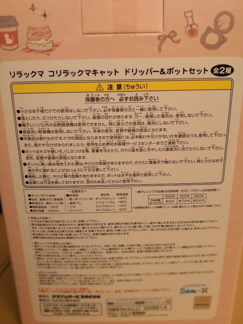 Korilakkuma(懶懶熊 咖啡壺)
