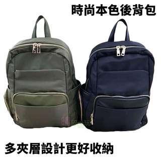 🚚 ✔現貨✨時尚本色後背包【晴陪我玩❤玩具】 媽媽包 後背包 多夾層 尼龍