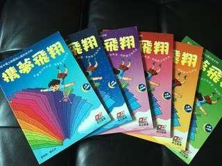 携夢飛翔 中文書 一套六本 小學一年級至六年級