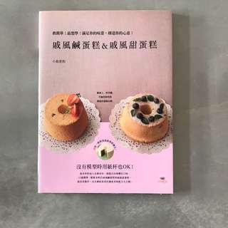 ✨ 戚風鹹蛋糕&戚風甜蛋糕Chiffon sale & sucre:真簡單!最想學!滿足你的味蕾,傳達你的心✨