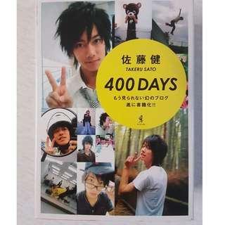 佐藤健 寫真集  400 DAYS