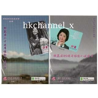 全新一套兩款鄧麗君Teresa Teng 20週年懷念八達通連封套