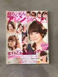 ✨日本雜誌 髮型書✨