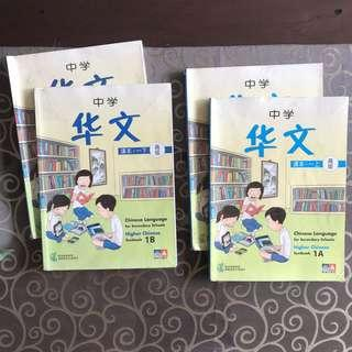 🚚 Higher Chinese secondary 1 textbooks