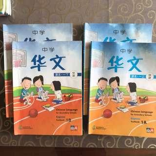 🚚 Secondary 1 normal Chinese textbook
