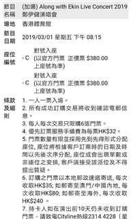 Ekin 鄭伊健 演唱會 2019 27/2 or 1/3 (尾塲) 380 x2 (優先票)
