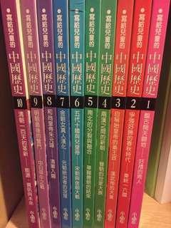 🚚 (精選兒童讀物)小魯寫給兒童的中國歷史10冊一套 天衛文化