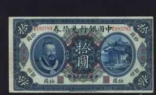 中國銀行兌換券-民國元年拾元皇帝頭 雲南地名