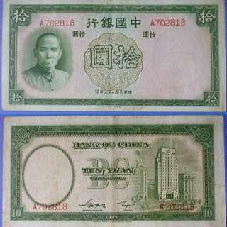 Currency Banknote China Republic 10 Yuan Note 1937 BOC Type#81