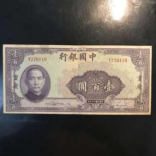 1940 Bank Of China 100 Yuan, Original Paper AU Condition Printed By American Banknote Company