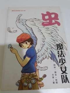 虫 魔法少女队 嘉阳非常漫画小说