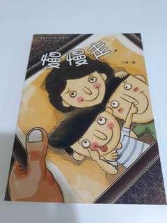 慢慢走 方肯 嘉阳非常小说