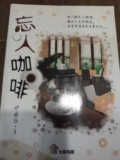 忘人咖啡 七彩书屋 小说