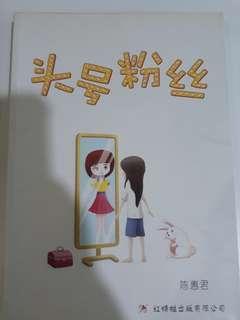 头号粉丝 陈惠君 红蜻蜓出版 小说
