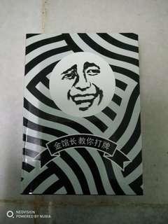 Chinese play card (new)