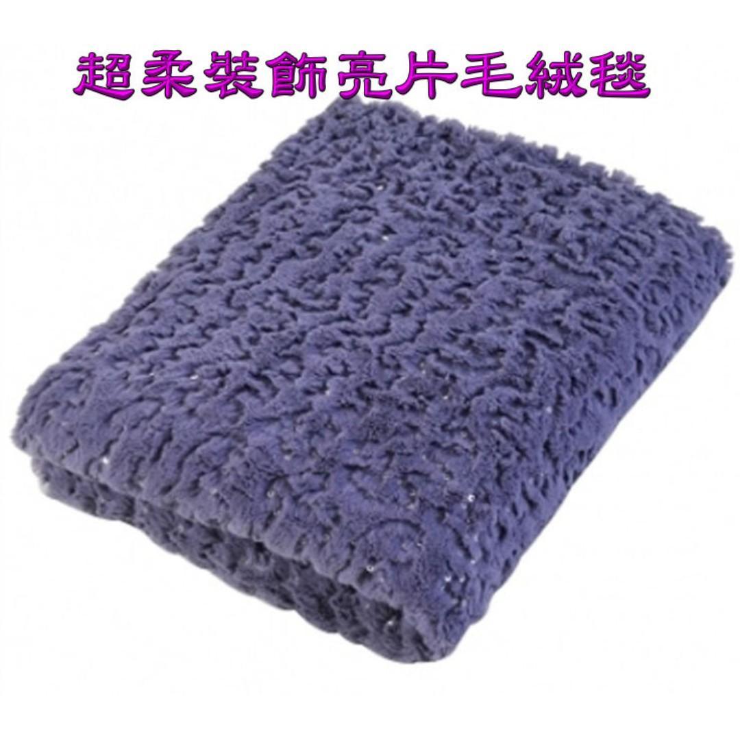 只有1條/買到賺到/全新/特力屋/出清/HOLA/超柔裝飾亮片毛絨毯