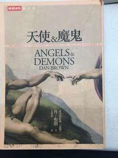 🚚 天使與魔鬼