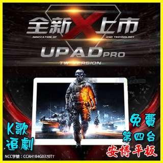 全新10吋平板安博機上盒 UPAD PRO 4G LTE台灣版可插sim卡 越獄第四台 OTG隨身碟 贈支架+藍芽麥克風