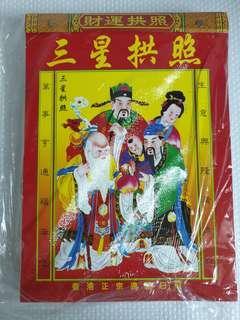 BN Chinese Lunar Calendar 2019