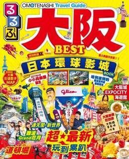 🚚 大阪旅遊書 二手 實用🇯🇵👍🏻