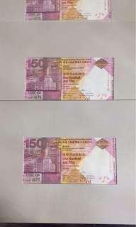 匯豐150週年紀念鈔,$300