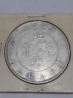 龙银.七钱二分. 造币总厂制.真品.