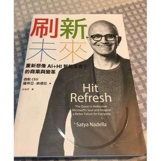Hit Refresh:重新想像AI+HI智能革命下的商業與變革